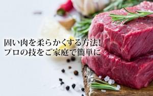 固い肉を柔らかくする方法!プロの技をご家庭で簡単に