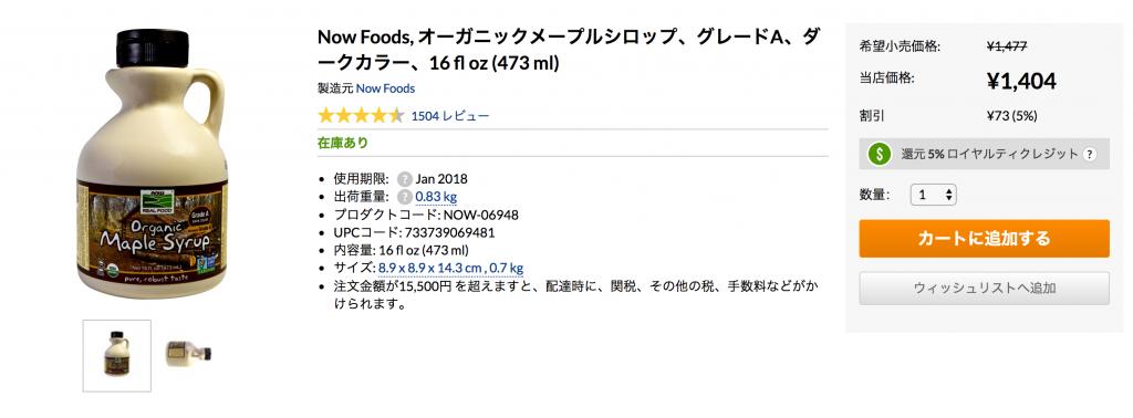 オーガニックメープルシロップ グレードA/Now Foods