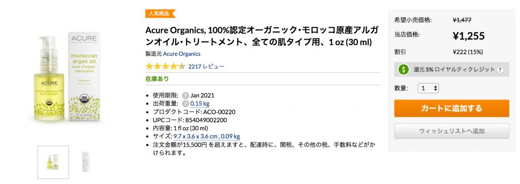 アルガンオイル/Acure Organics