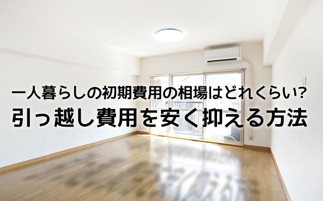 一人暮らしの初期費用の相場はどれくらい?|引っ越し費用を安く抑える方法