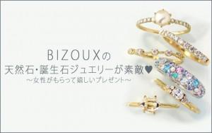 BIZOUXの天然石・誕生石ジュエリーが素敵♡女性がもらって嬉しいプレゼント