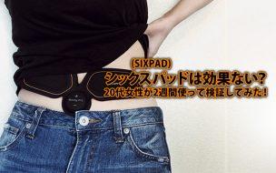シックスパッド(SIXPAD)は効果ない?20代女性が2週間使って検証してみた!