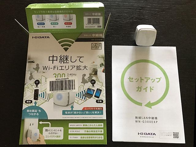 Wi-Fi中継器開封