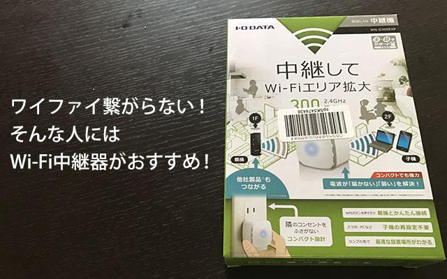 ワイファイ繋がら ない!そんな人にはwifi中継器がおすすめ!