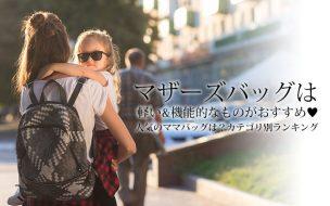 マザーズバッグは軽い&機能的なものがおすすめ♡人気のママバッグは?カテゴリ別ランキング