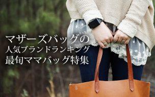 マザーズバッグの人気ブランドランキング最旬ママバッグ特集