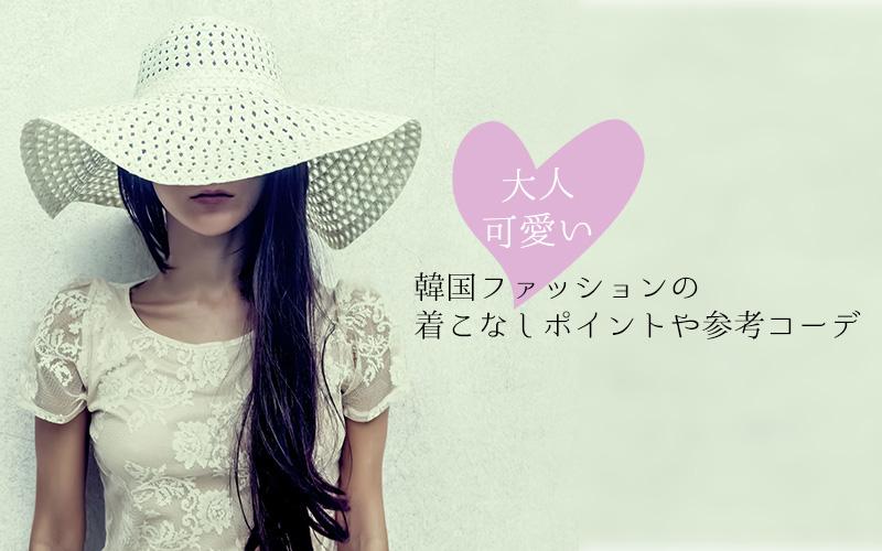 大人可愛い♡韓国ファッションの着こなしポイントや参考コーデ