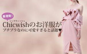 香港発!Chicwish(シックウィッシュ)のお洋服がプチプラなのに可愛すぎると話題♡