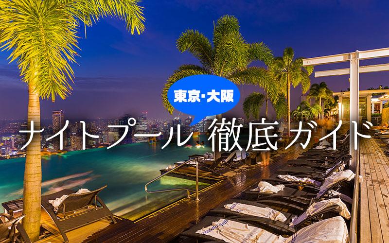 ナイトプール(東京・大坂)徹底ガイドアイキャッチ