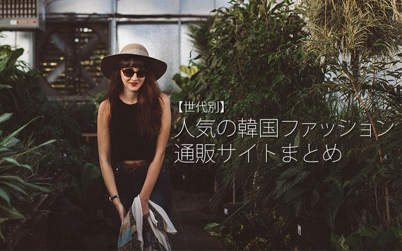 【世代別】人気の韓国ファッション通販サイトまとめ