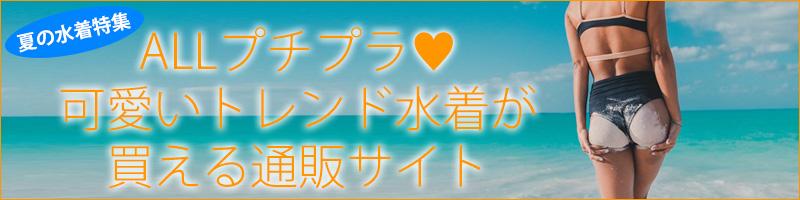 ALLプチプラ♡可愛いトレンド水着が買える通販サイト