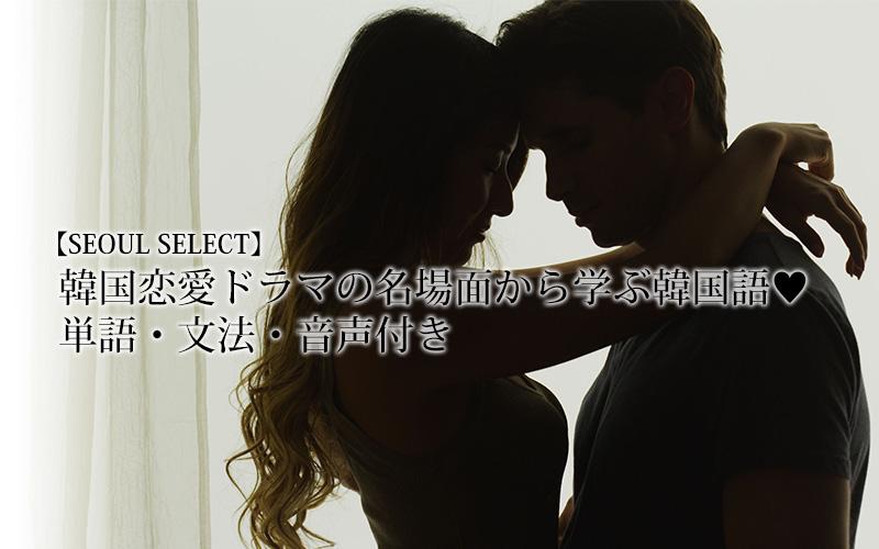 【SEOUL SELECT】韓国恋愛ドラマの名場面から学ぶ韓国語♡ 単語・文法・音声付き