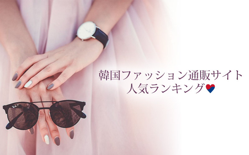 韓国ファッション通販サイト人気ランキング