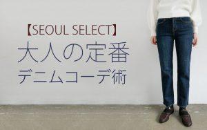 【SEOUL SELECT】 大人の定番デニムコーデ