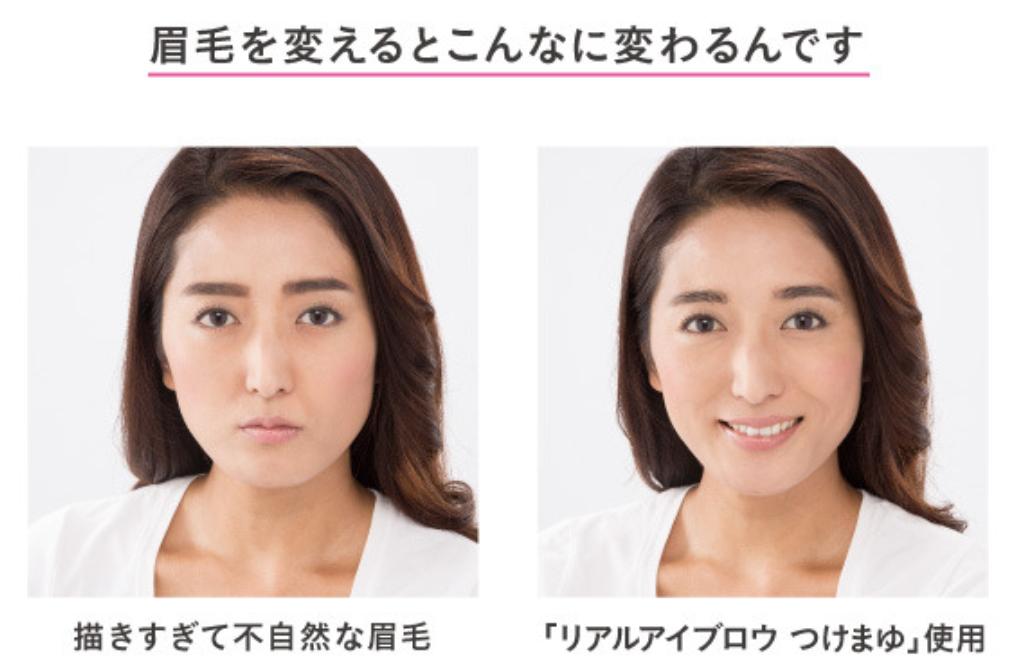 眉毛を変えるだけでこんなに変わるんです