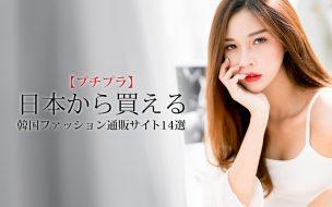 日本から買える韓国ファッション通販サイト14選【プチプラ】