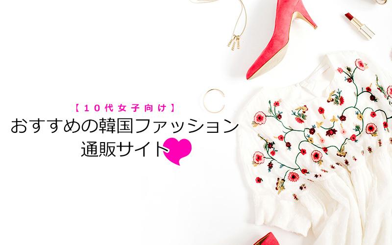 【10代女子向け】おすすめの韓国ファッション通販サイト♡