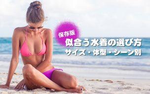 【保存版】似合う水着の選び方 サイズ・体型・シーン別