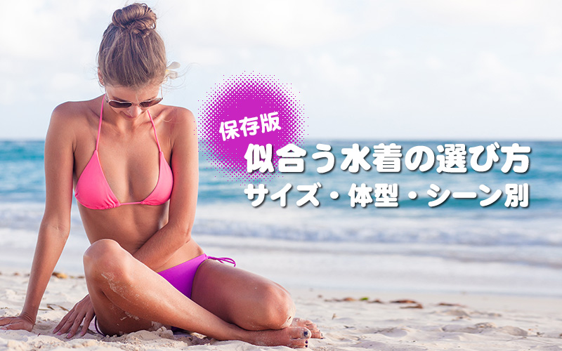 【保存版】似合う水着の選び方|サイズ・体型・シーン別