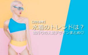 【2018年】水着のトレンドは?|流行りの人気デザインまとめ♡