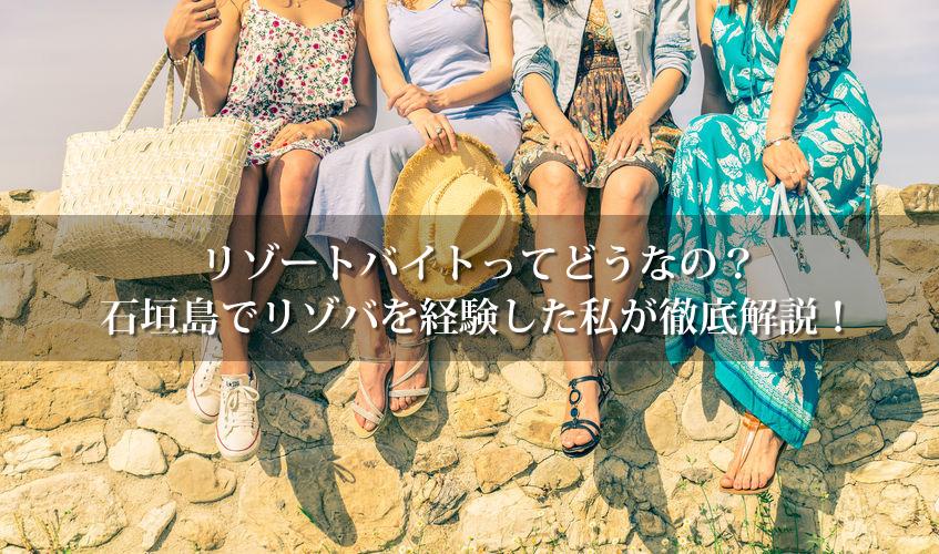 リゾートバイトってどうなの?石垣島でリゾバを経験した私が徹底解説!