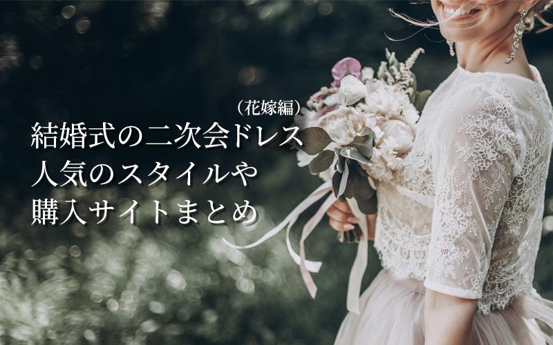 結婚式の二次会ドレス(花嫁編)人気のスタイルや購入サイトまとめ